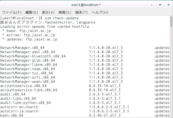 check-updateの結果