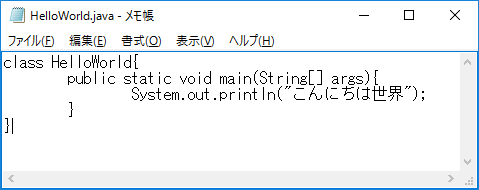 "class HelloWorld{ 	public static void main(String[] args){ 		System.out.println(""こんにちは世界""); 	} }"