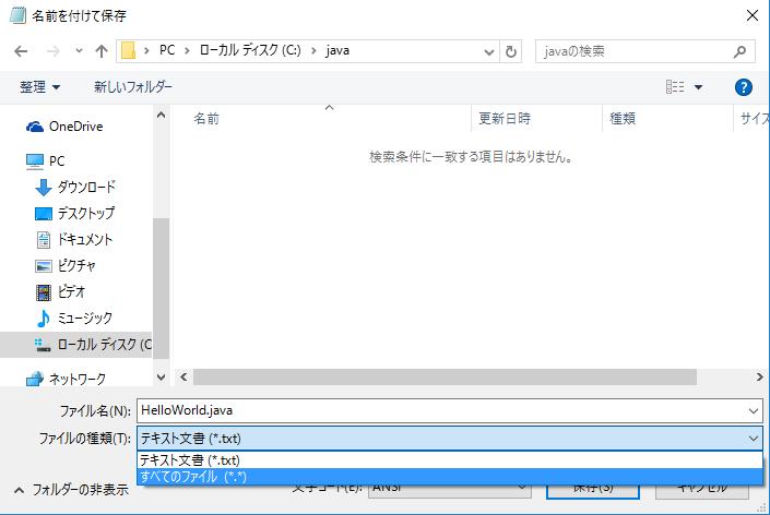 HelloWorld.javaと拡張子付きで保存ファイルの種類ですべてのファイルを選択